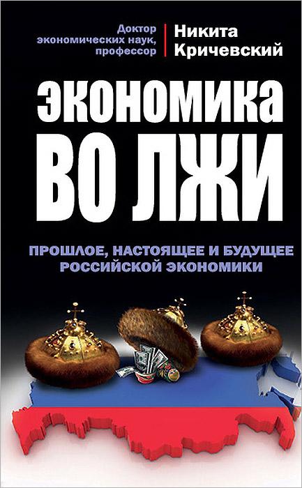 Экономика во лжи. Прошлое, настоящее и будущее российской экономики ( 978-5-699-71943-3 )
