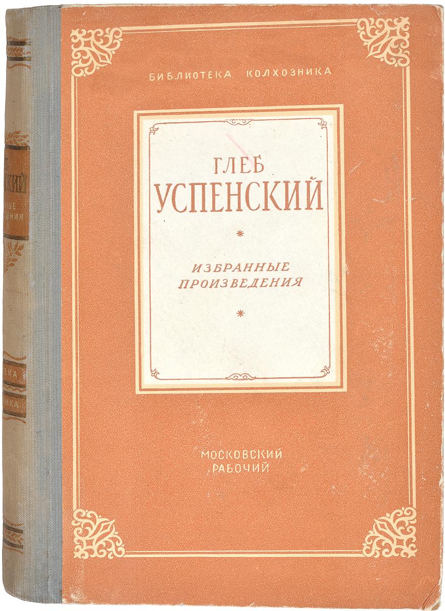 Глеб Успенский. Избранные произведения