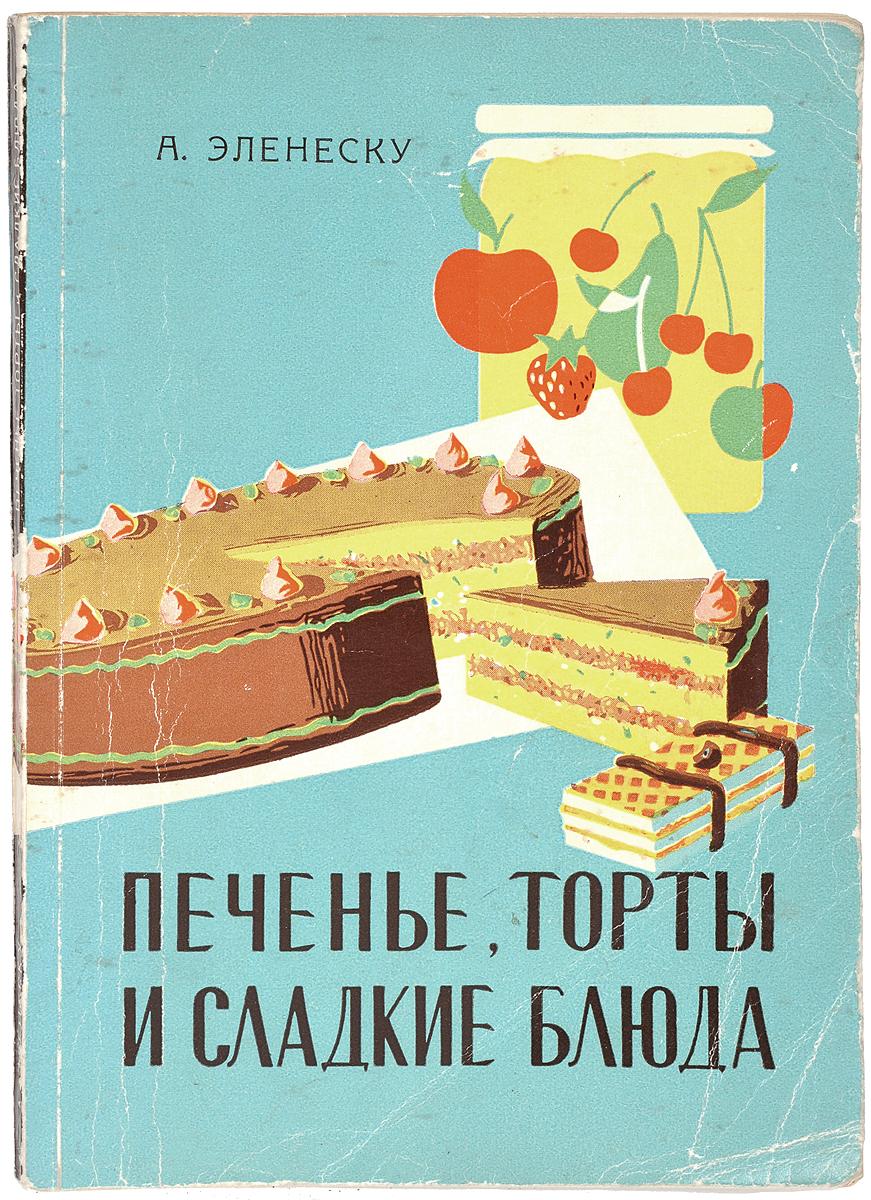 Печенье, торты и сладкие блюда