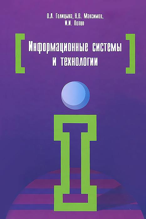 Информационные системы и технологии. Учебное пособие