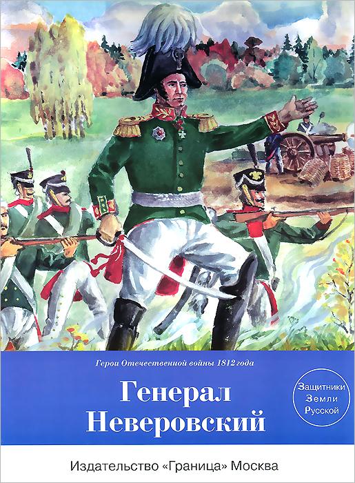 Генерал Неверовский
