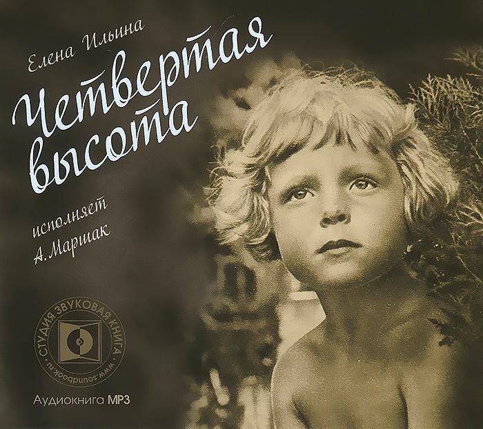 Четвертая высота (аудиокнига MP3)12296407Эта невыдуманная повесть о девочке Гуле Королёвой, о её детстве, школьных годах, о том, как она побывала в Артеке, как снималась в фильмах, о её юности и трагической гибели на фронте. Книга, написанная Е.Я.Ильиной, впервые вышла в свет в 1946 году и с тех пор выдержала много изданий, а теперь ее можно послушать в исполнении Александра Маршака.