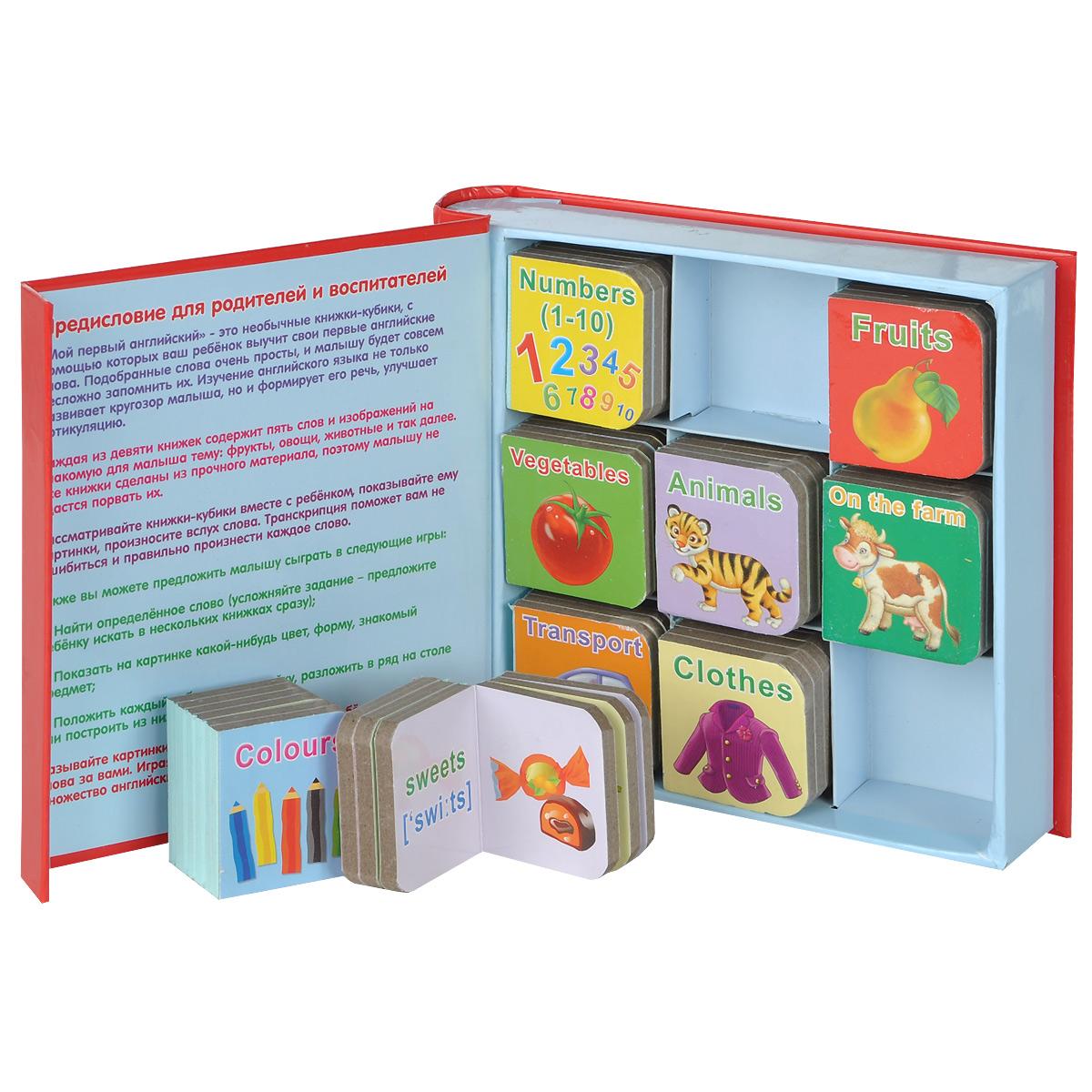 Мой первый английский (комплект из 9 книжек-кубиков)
