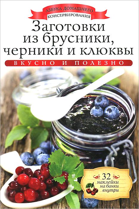 Заготовки из брусники, черники и клюквы (+ 32 наклейки на банки)