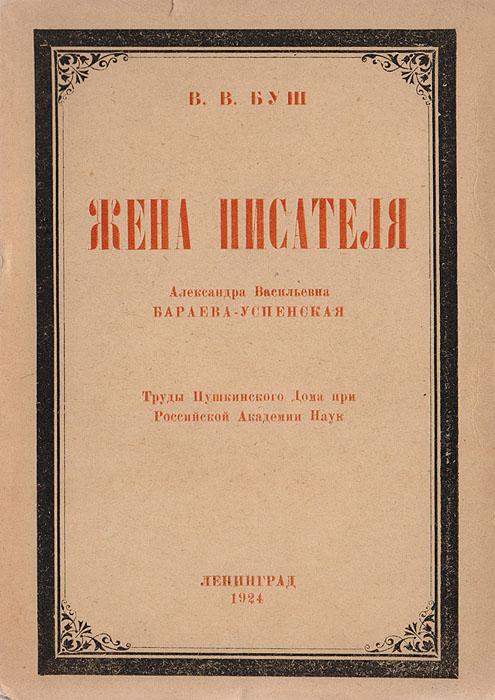 Жена писателя Александра Васильевна Бараева-Успенская