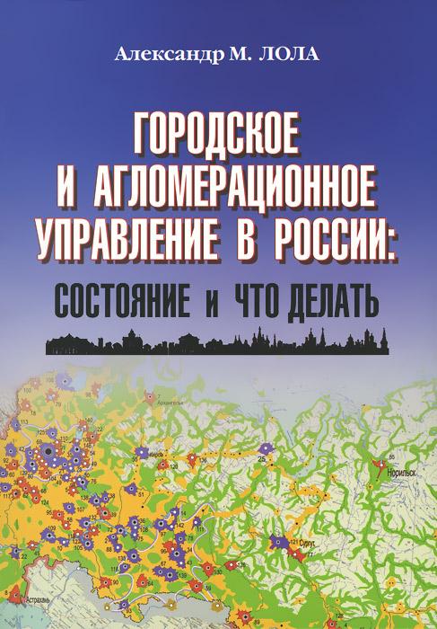 Городское и агломерационное управление в России