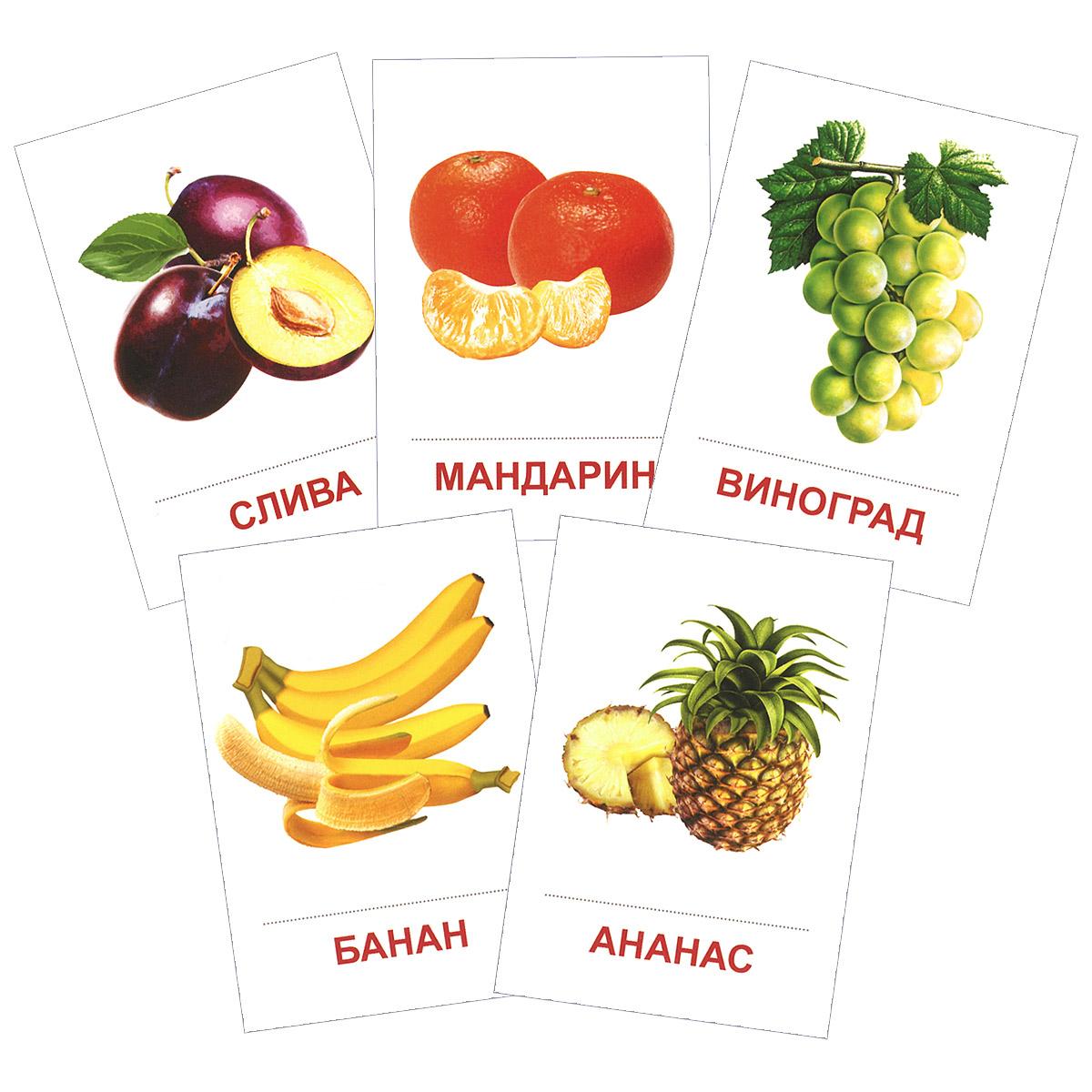 Фрукты (набор из 16 карточек)