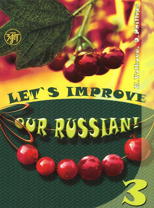 Let's Improve our Russian! Часть 3