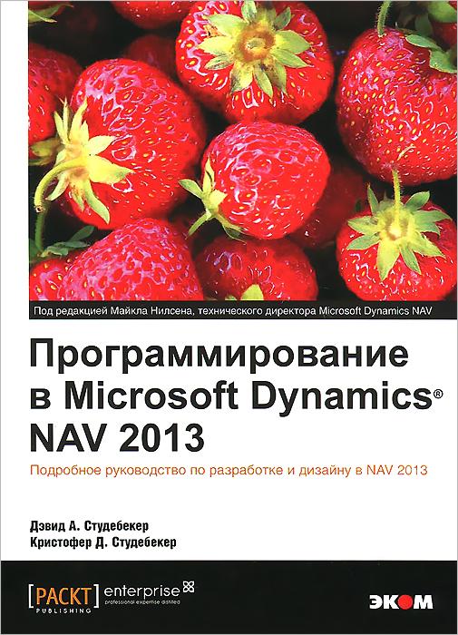 Программирование в Microsoft Dynamics NAV 2013. Подробное руководство по разработке и дизайну в NAV 2013