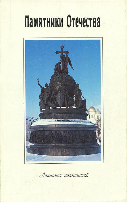 Памятники Отечества. Альманах. № 34, 1993