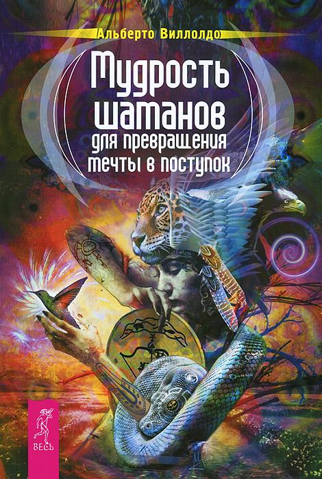 Избранные небом. Шаманский дар. Мудрость шаманов (комплект из 3 книг)