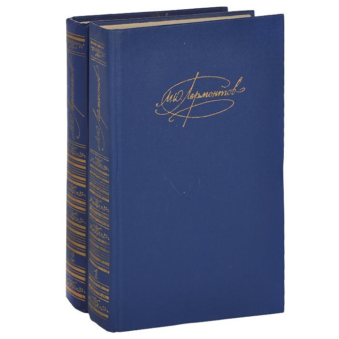 М. Ю. Лермонтов. Сочинения (комплект из 2 книг)