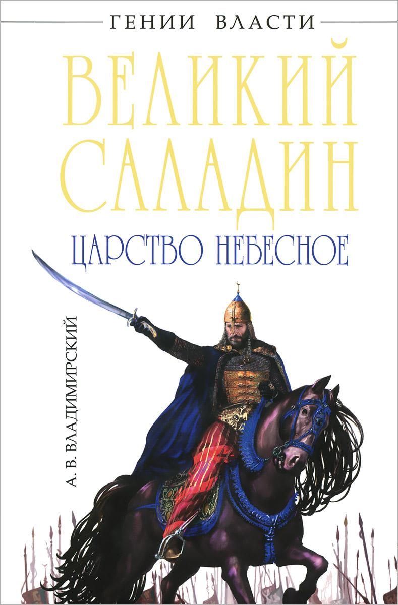 Великий Саладин. Царство небесное