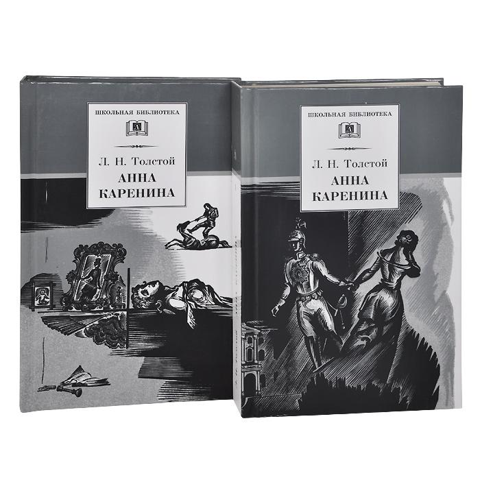 Анна Каренина (комплект из 2 книг)