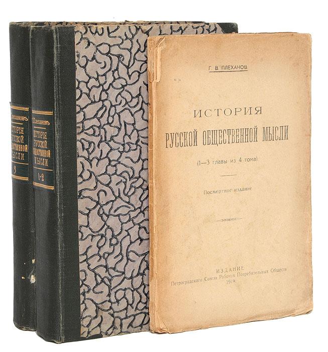 История русской общественной мысли. В 3 томах + часть 4 тома (комплект из 3 книг)