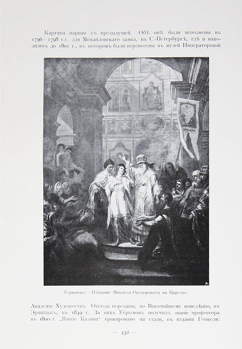 Русский музей Императора Александра III. В 2 томах (комплект)