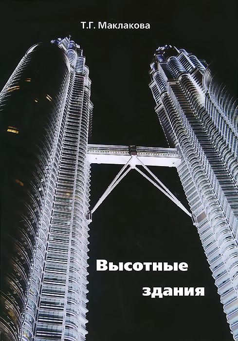 Высотные здания. Градостроительные и архитектурно-конструктивные проблемы проектирования