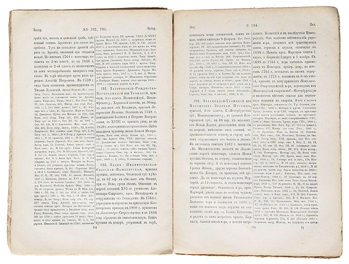 Преобразование старых и учреждение новых монастырей с 1764-95 по 1 июля 1890 г.