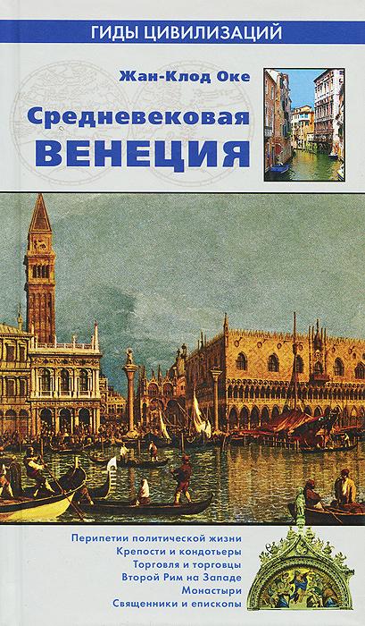 Средневековая Венеция ( 978-5-4444-1848-2 )