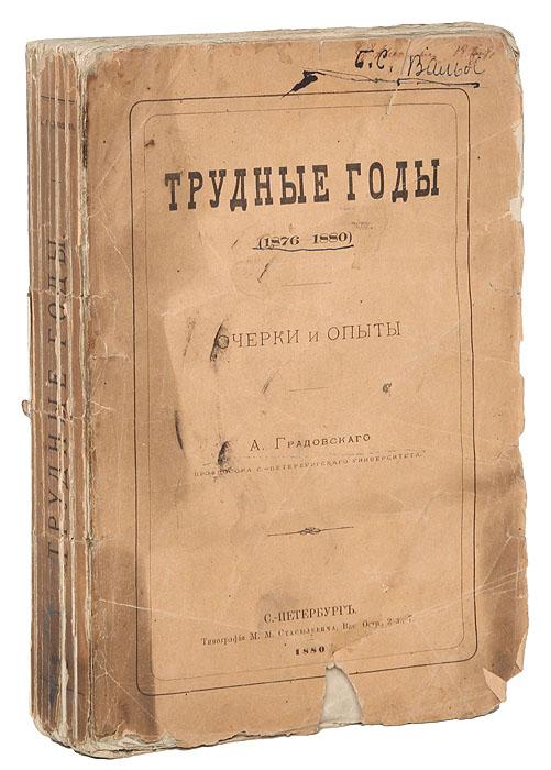 Трудные годы. 1876 - 1880