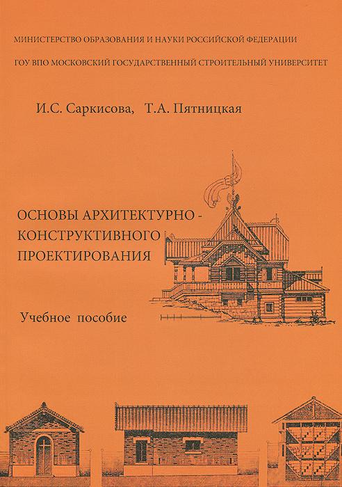 Основы архитектурно-конструктивного проектирования. Учебное пособие