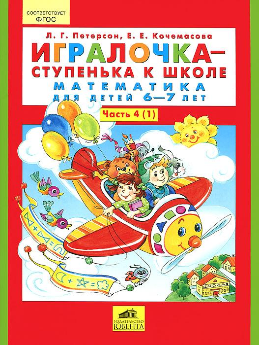 Игралочка - ступенька к школе. Математика для детей 6-7 лет. Часть 4 (1)