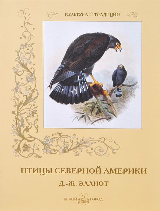 Птицы Северной Америки. Д. -Ж. Эллиот