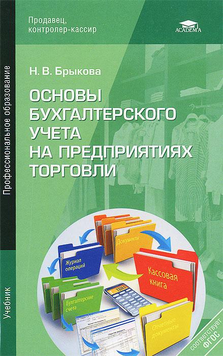 Основы бухгалтерского учета на предприятиях торговли. Учебник
