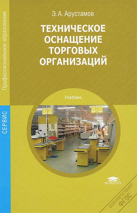 Техническое оснащение торговых организаций. Учебник