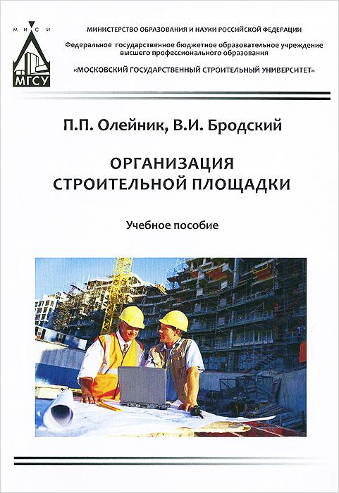 Организация строительной площадки. Учебное пособие