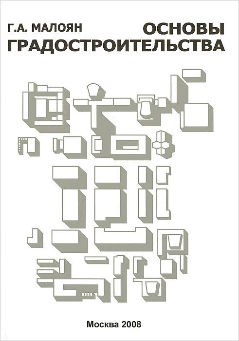 Основы градостроительства. Учебное пособие