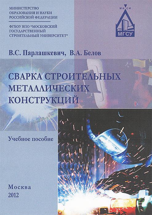 Сварка строительных металлических конструкций. Учебное пособие