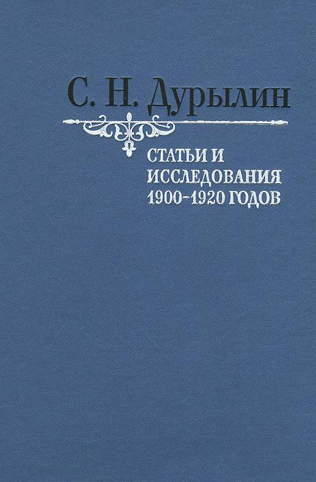 Статьи и исследования 1900-1920 годов