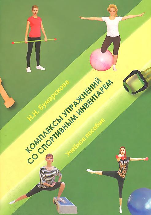 Комплексы упражнений со спортивным инвентарем. Учебное пособие