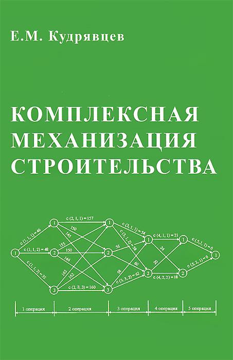Комплексная механизация строительства. Учебник