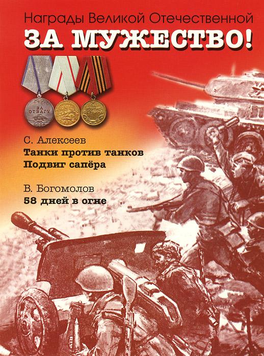 За мужество! Рассказы о Великой Отечественной войне