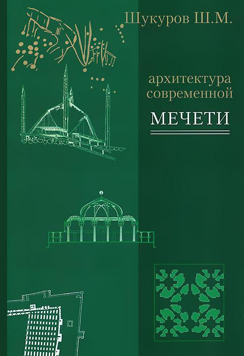 Архитектура современной мечети