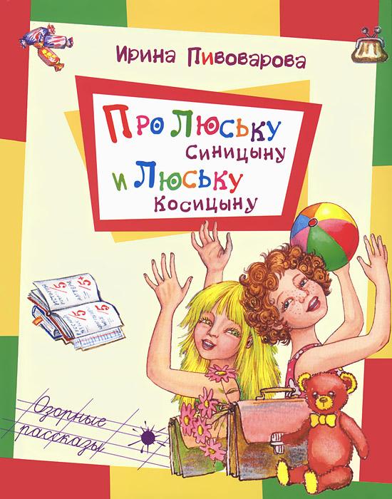 Про Люську Синицыну и Люську Косицыну