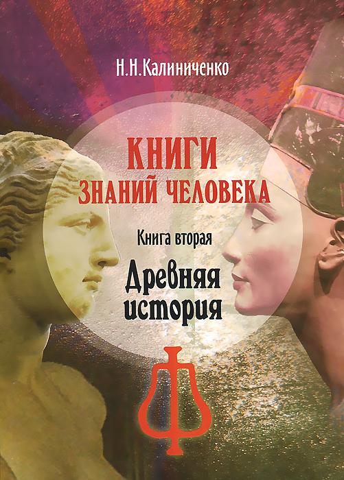 Книги знаний человека. Книга 2. Древняя история