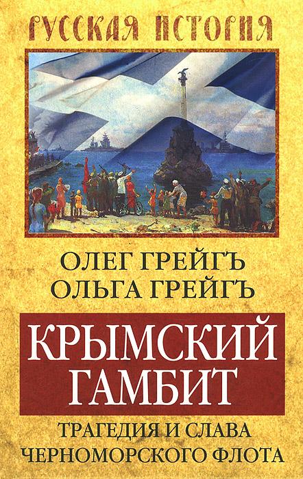 Крымский гамбит. Трагедия и слава Черноморского флота ( 978-5-4438-0733-1 )
