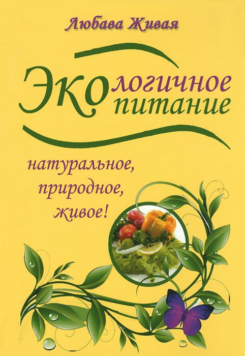 Экологичное питание. Натуральное, природное, живое!