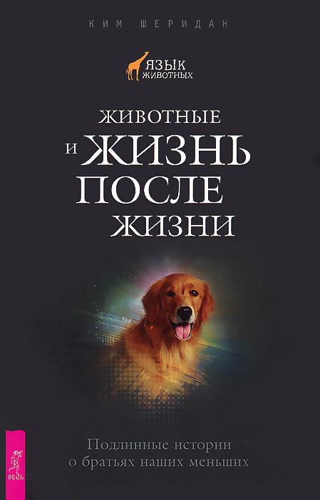 Язык животных. Верные друзья (комплект из 9 книг)