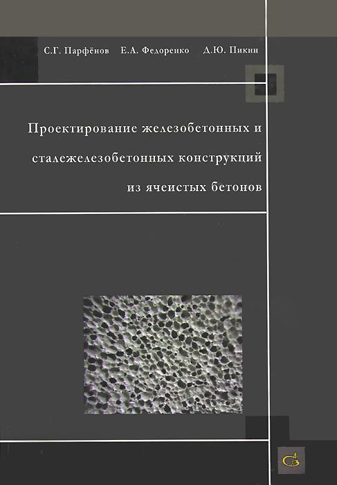 Проектирование железобетонных и сталежелезобетонных конструкций из ячеистых бетонов. Учебное пособие