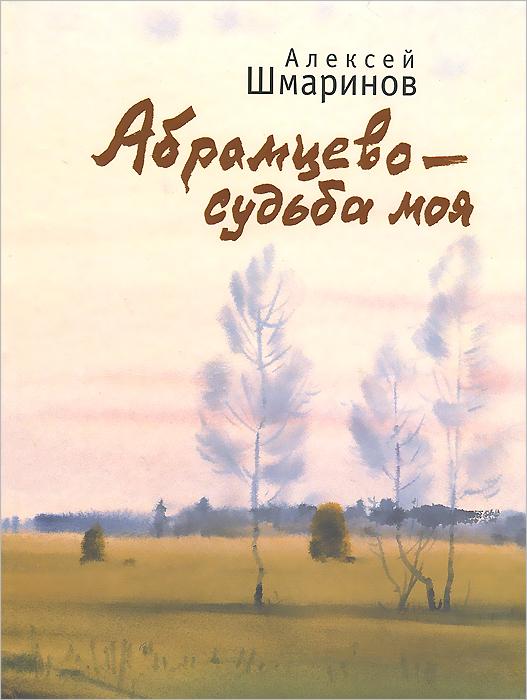 Абрамцево - судьба моя