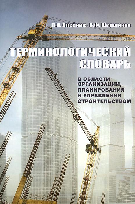Терминологический словарь в области организации, планирования и управления строительством