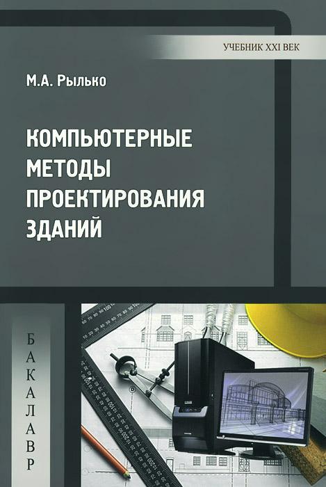 Компьютерные методы проектирования зданий. Учебное пособие