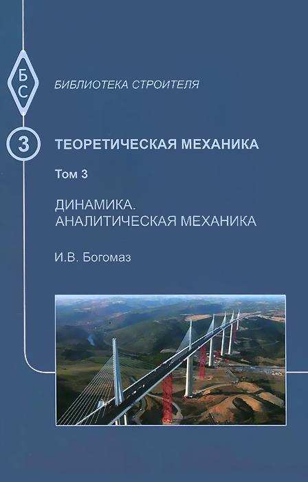 Теоретическая механика. Том 3. Динамика. Аналитическая механика. Учебное пособие