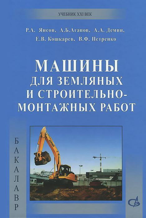 Машины для земляных и строительно-монтажных работ. Учебное пособие
