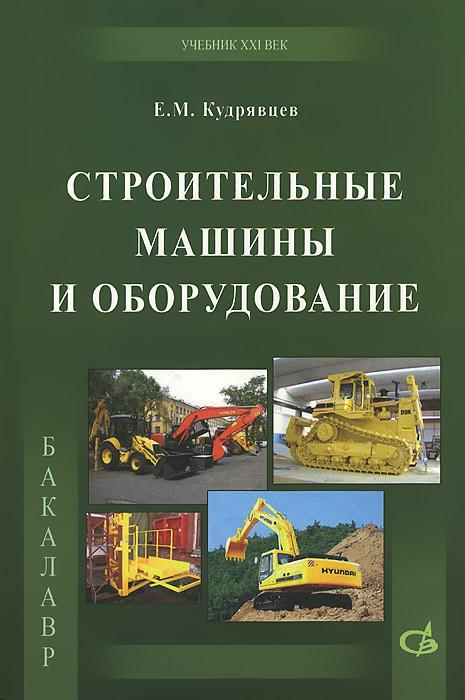 Строительные машины и оборудование. Учебник