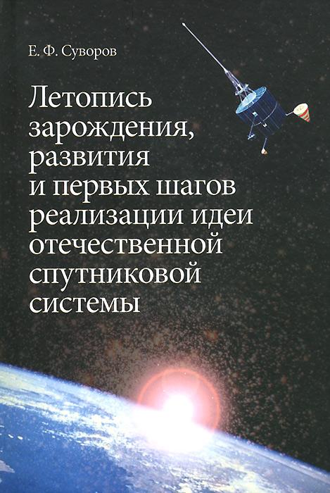 Летопись зарождения, развития и первых шагов реализации идеи отечественной спутниковой системы